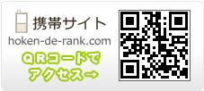 保険deランク.com モバイルサイト